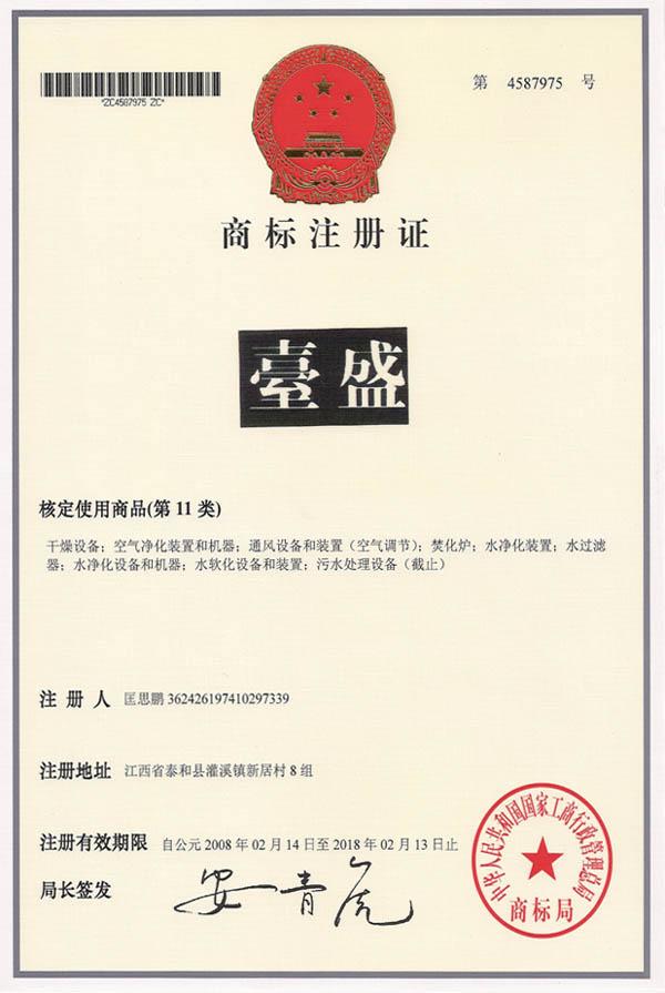 臺盛商标注册证书