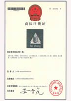 商標註冊證書