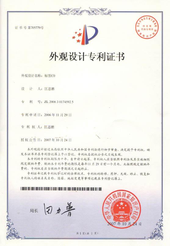 標籤外觀設計專利證書1