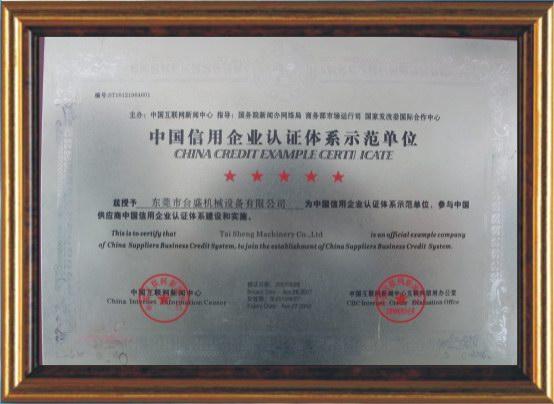 中國信用企業證書