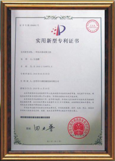 高壓移動集塵機專利證書