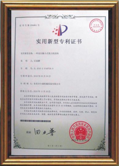 高壓漏斗式集塵機專利證書