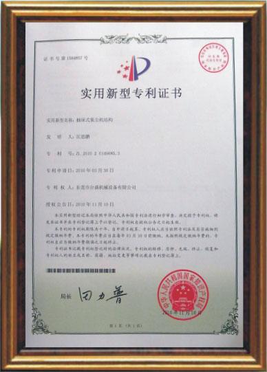 抽屜式集塵機專利證書