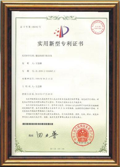 微蝕刻液回收設備證書