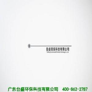 台盛公司介绍