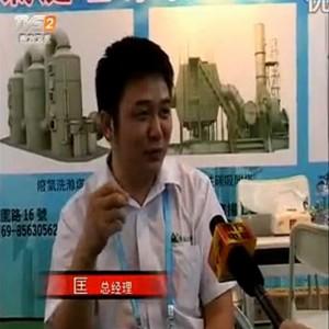 2013年广东国际节能及环保技术展览会-南方电视台采访视频