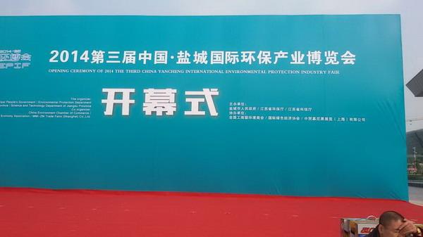 台盛参加2014年第三届中国.盐城国际环保产业博览会