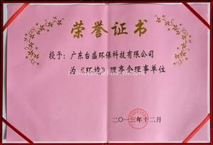 《环境》理事会理事单位荣誉证书