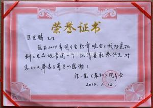 同乡会荣誉证书