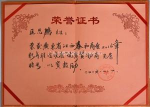 荣获广东泰和商会荣誉证书