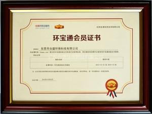 环宝通会员证书