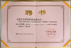 《广东科技》杂志社授予的荣誉证书