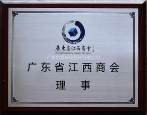 广东省江西商会授予的理事证书