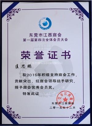 东莞市江西商会授予荣誉证书