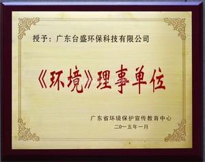 《环境》理事单位证书