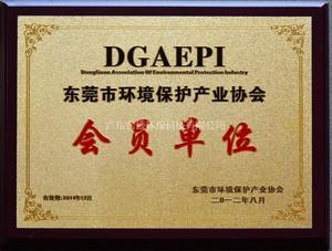 环境保护产业协会会员单位
