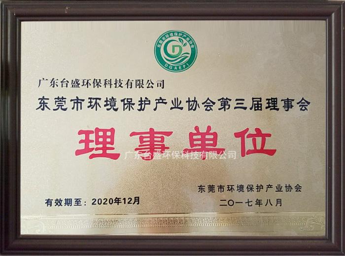 环保局理事单位证书