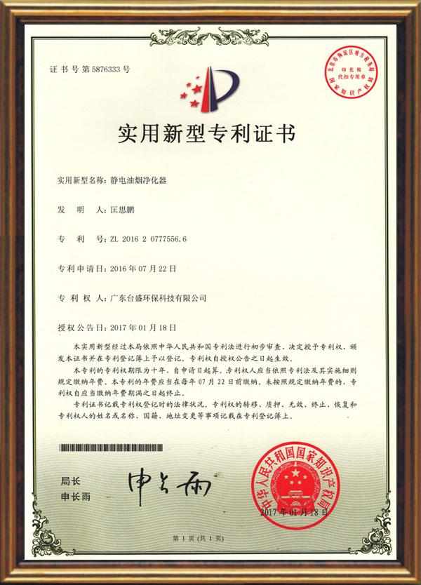静电油烟净化器专利