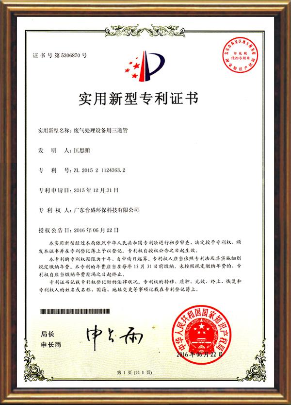 废气处理设备用三通管专利