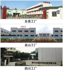 广东台盛环保科技有限公司-广东工厂 台盛公司-昆山工厂