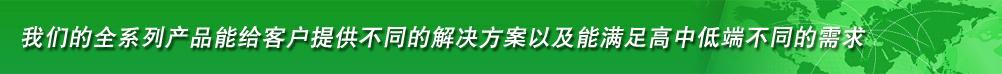 台盛环保集团 广告