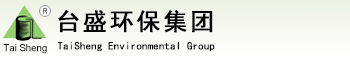 台盛环保集团